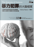 暴力犯罪的大腦檔案 by Adrian Raine