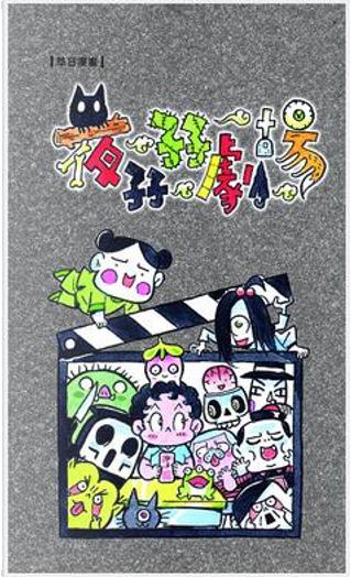 夜孖孖劇場 by 草日