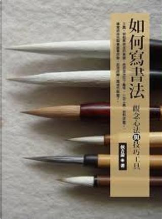 如何寫書法 by 侯吉諒