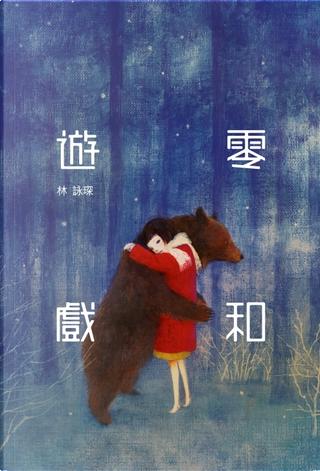 零和遊戲 by 林詠琛