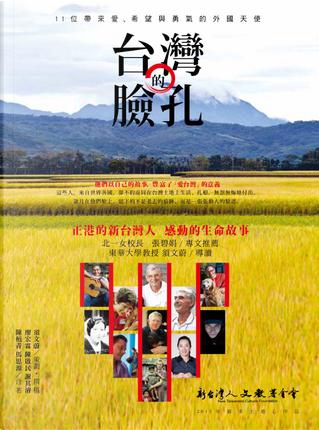 台灣的臉孔 by 廖宏霖, 謝其濬, 陳啟民