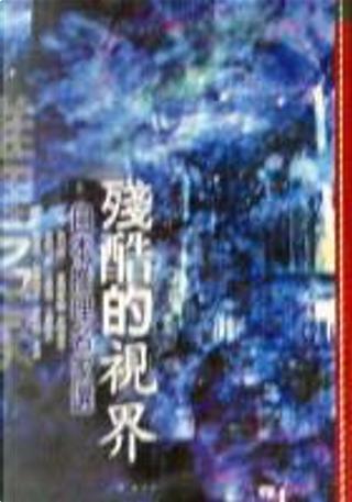 殘酷的視界 by 土屋隆夫, 夏樹靜子, 森村誠一, 江阪遊, 都筑道夫