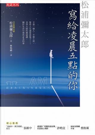 松浦彌太郎寫給凌晨五點的你 by 松浦彌太郎, 松浦弥太郎