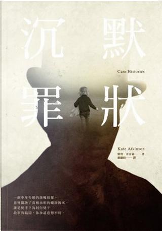 沉默罪狀 by 凱特‧亞金森