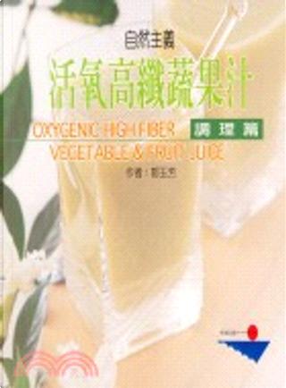活氧高纖蔬果汁 by 郭玉芳