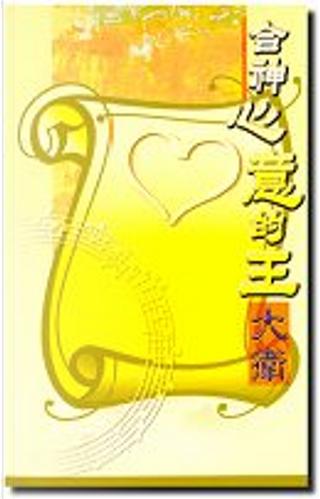 合神心意的王大衛 by 梁士培, 狄惠榮, 鄭永生, 馬義奮