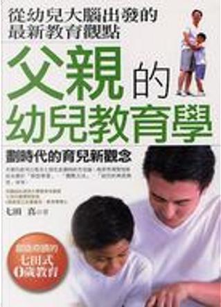 父親的幼兒教育學 by 七田真