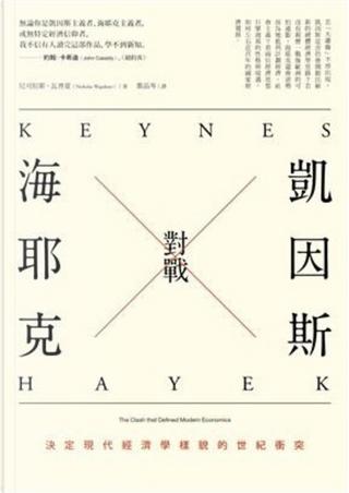 凱因斯對戰海耶克 by Nicholas Wapshott, 尼可拉斯.瓦普夏