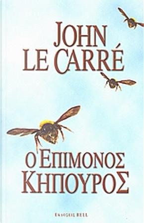 Ο επίμονος κηπουρός by John le Carré