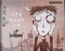악몽을 먹고 자란 소년 by 고문영, 조용