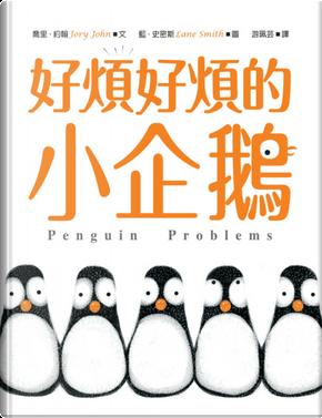 好煩好煩的小企鵝 by Jory John