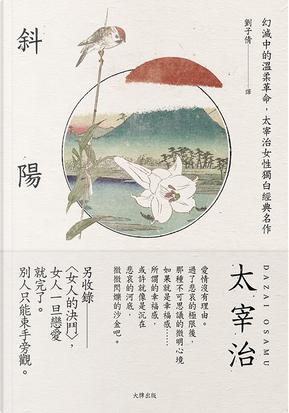 斜陽 by 太宰 治