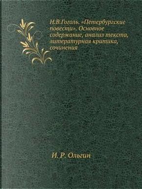 """N.V.Gogol'. """"Peterburgskie povesti"""". Osnovnoe soderzhanie, analiz teksta, literaturnaya kritika, sochineniya by I. Ol'gin"""