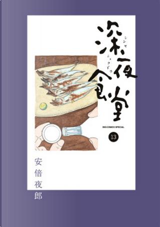 深夜食堂 13 by 安倍夜郎