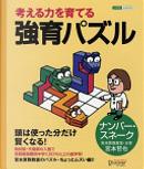 強育パズルナンバースネーク by 宮本哲也