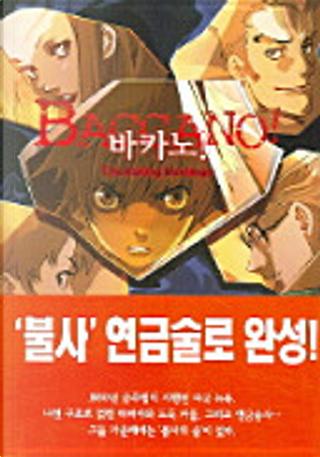바카노 1 by 나리타료우고