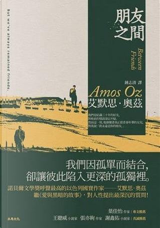 朋友之間 by Amos Oz, 艾默思.奧茲
