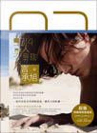 9314男人與男孩【預購限量版】(寫真集+文字書.兩冊合購不分售.附CD) by 角子
