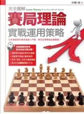 賽局理論實戰運用策略 by 中野明