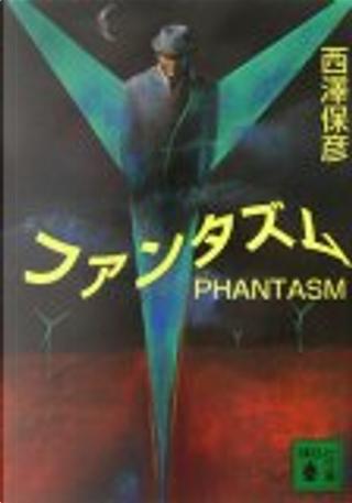 ファンタズム by 西澤 保彦