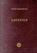 Ασκητική by Νίκος Καζαντζάκης
