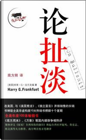 论扯淡 by Harry G. Frankfurt