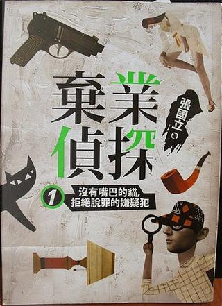棄業偵探 1 by 張國立