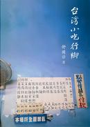 台灣小吃行腳 by 舒國治