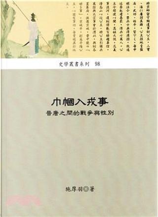 巾幗入戎事 by 施厚羽