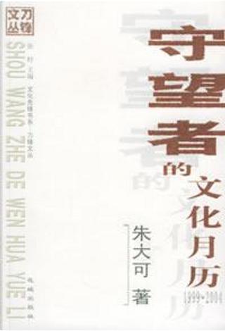 守望者的文化月历:1999-2004 by 朱大可