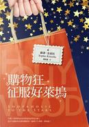 購物狂征服好萊塢 by Sophie Kinsella, 蘇菲.金索拉