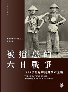 被遺忘的六日戰爭 by 夏思義 (Patrick H. Hase)