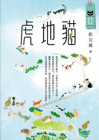 虎地貓 by 劉克襄