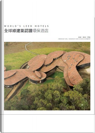 全球綠建築認證環保酒店 by 張元星, 張玲玲