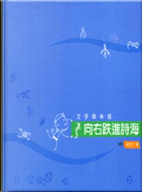 文字森林海 by 林世仁