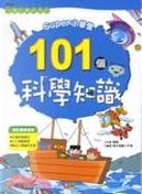 101個科學常識 by 劉暢