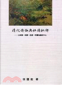 清代詩論與杜詩批評 by 徐國能