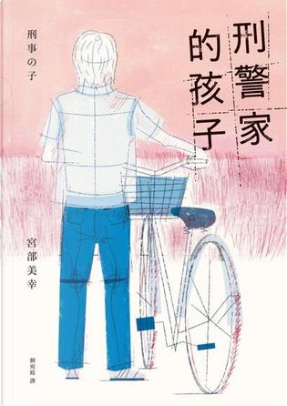 刑警家的孩子 by 宮部 みゆき, 宮部美幸