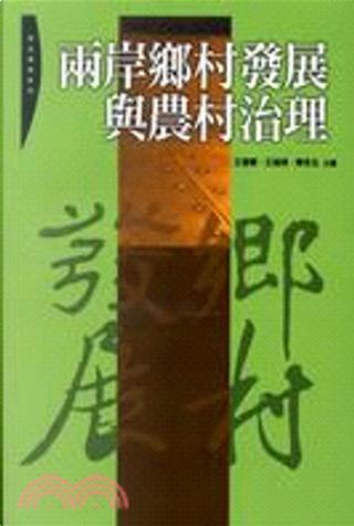 兩岸鄉村發展與農村治理 by 王振寰