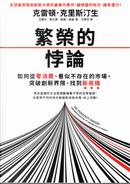 繁榮的悖論 by Clayton M. Christensen, Efosa Ojomo, Karen Dillon