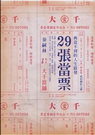 29張當票 by 秦嗣林