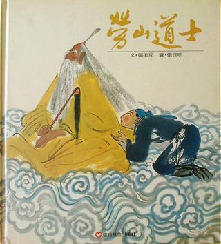 勞山道士 by 鄧美玲