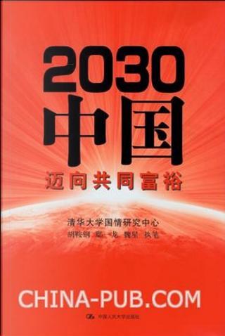 2030中國 邁向共同富裕 by 胡鞍鋼