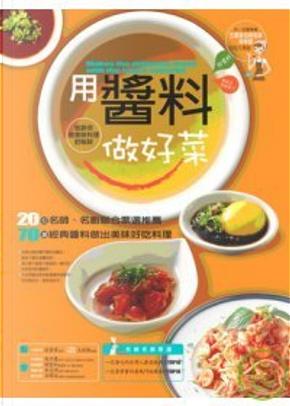 用醬料做好菜 by 康鑑文化編輯部