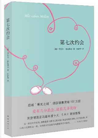 第七次约会 by Daniel Glattauer