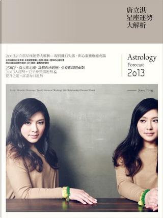 2013唐立淇星座運勢大解析 by 唐立淇