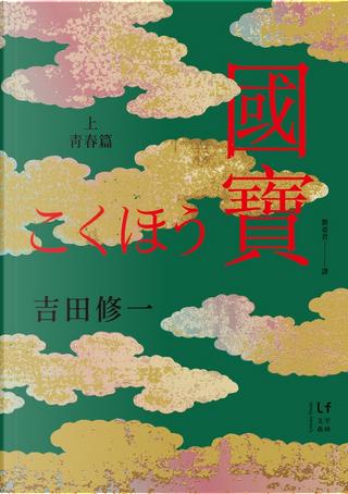 國寶(上) by 吉田 修一