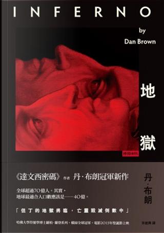 地獄 by Dan Brown