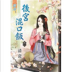 後宮混口飯 卷二 by 清瓷