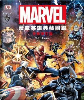 漫威英雄典藏圖鑑(全新修訂版) by Stan Lee, 史丹‧李